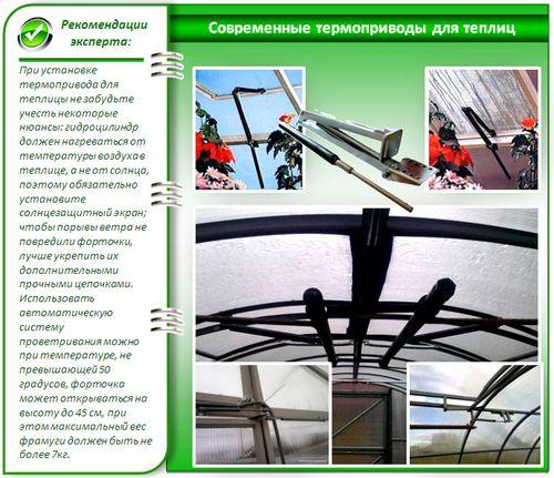 varianty_ustrojstv_dlya_provetrivaniya_teplic_5
