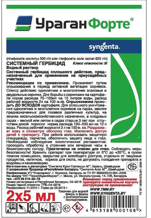 Инструкция гербицида