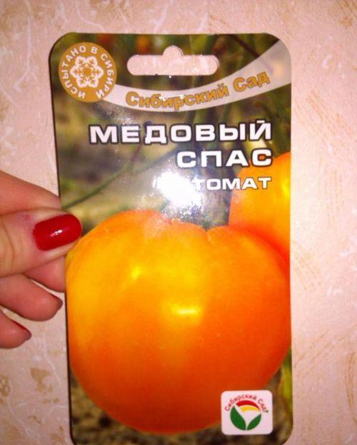 Семена Желтые томаты